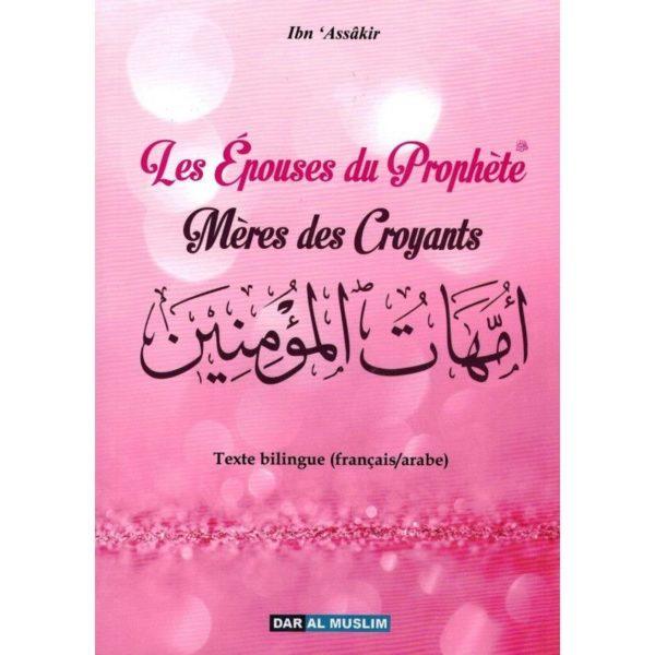 LES ÉPOUSES DU PROPHÈTE MÈRES DES CROYANTS - IBN 'ASSÂKIR - DAR AL MUSLIM