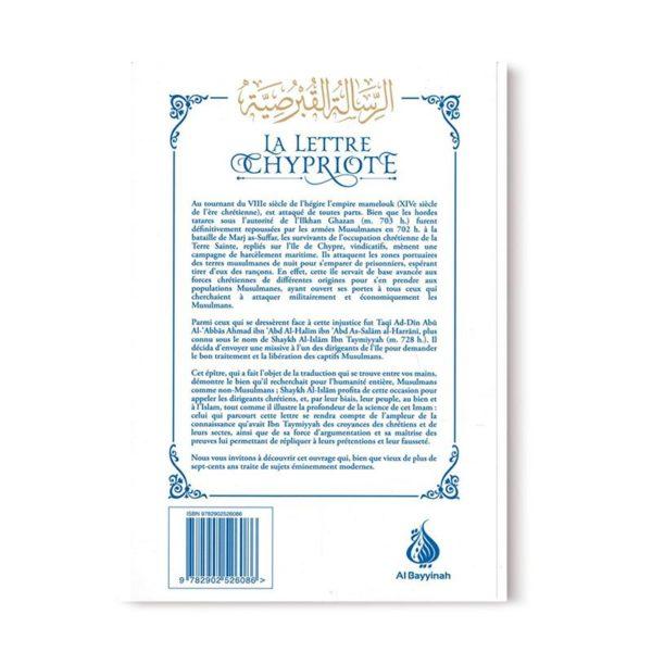 La lettre Chypriote verso - salsabil