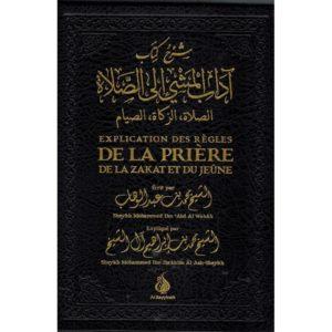 Explication des règles de la Prière de la Zakat et du Jeûne - Al Bayyinah - salsabil