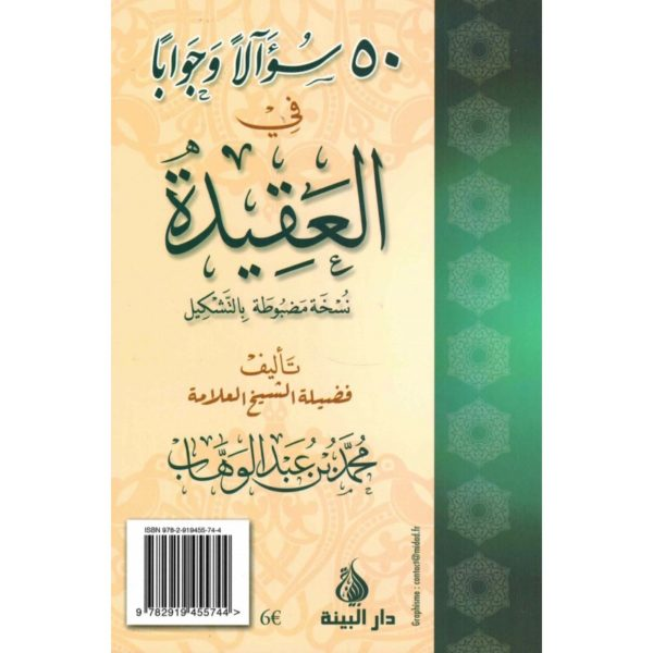 50-questions-reponses-concernant-la-croyance-al-bayyinah-verso
