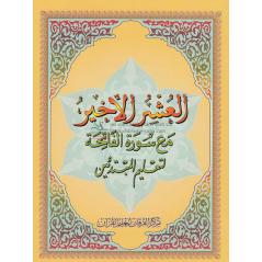 Al 'Ouchrou al akhar (Juzz Qad Sami'a avec tajwid)- PF: Coran comportant le juzz Qad Sami'a, 28 éme partie du Saint Coran avec les règles de tajwid représentées par différentes couleurs pour chaque règles différentes. (légende à la fin du livre)
