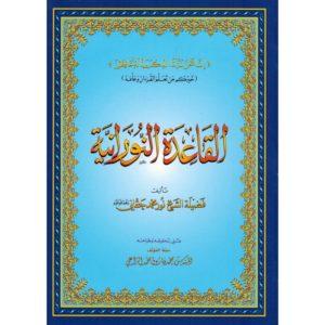 al-qarida-an-nouraniya-grand-format