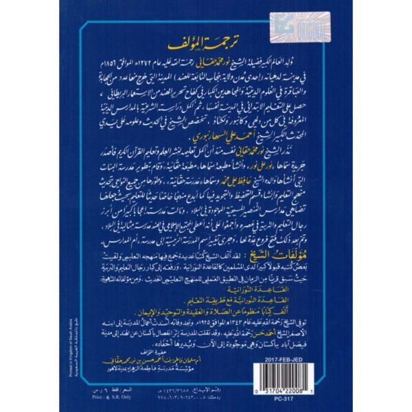 al-qarida-an-nouraniya-grand-format-verso