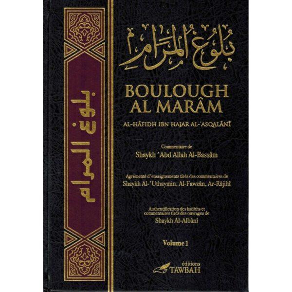 boulough-al-maram-ibn-hajar-al-asqalani-tawbah.jpg