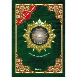 coran-al-tajwid-amma-arabe