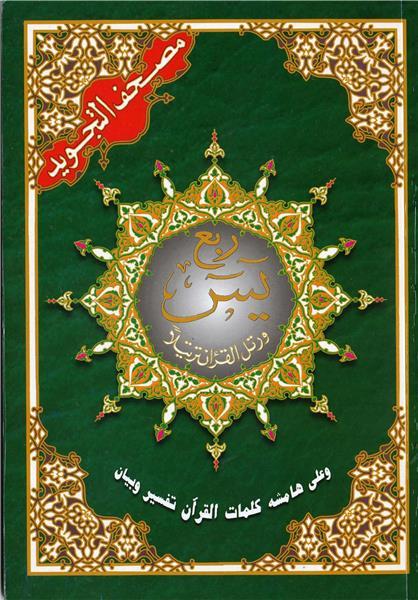 coran-al-tajwid-juz-yasin.jpg
