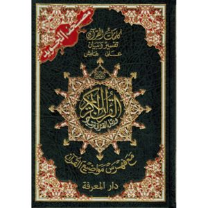 coran-at-tajwid-en-hafs-arabe-avec-les-regles-en-couleur-format-245017