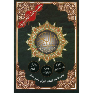 coran-tajwid-3-juzzs-qad-samia-tabarak-et-amma-hafs