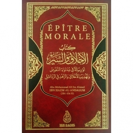 epitre-morale-de-ibn-hazm-al-andalusi.jpg