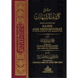 explication-kashf-ash-shoubouhat-ibn-baz