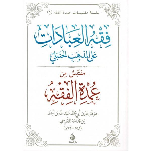 jurisprudence-adorations-selon-rite-hanbalite-omdat-al-fiqh-verso.jpg