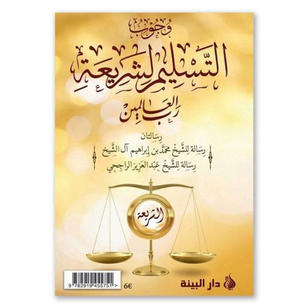 l-obligation-de-s-en-remettre-au-jugement-de-la-revelation-al-bayyinah-verso.jpg