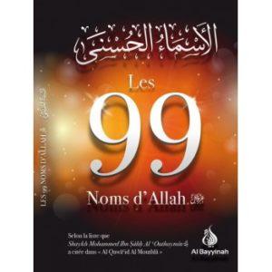 les-99-noms-d-allah-al-bayyinah.jpg