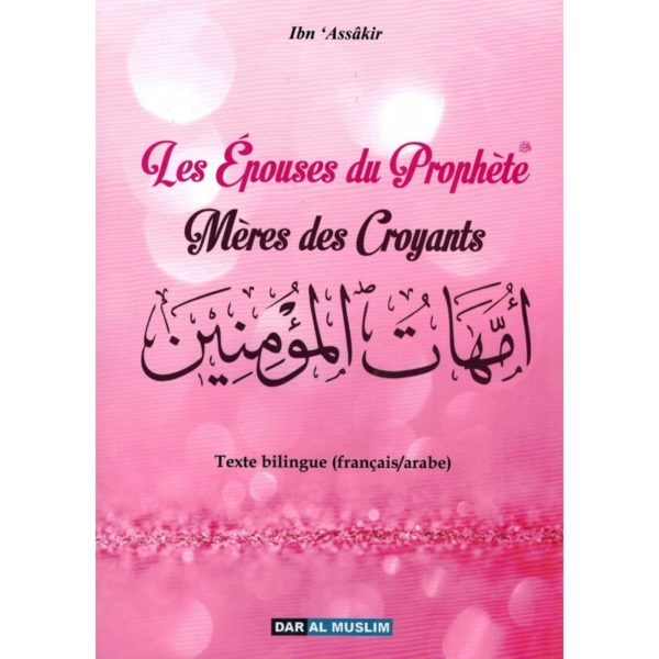les-epouses-du-prophete-meres-des-croyants-ibn-assakir-dar-al-muslim
