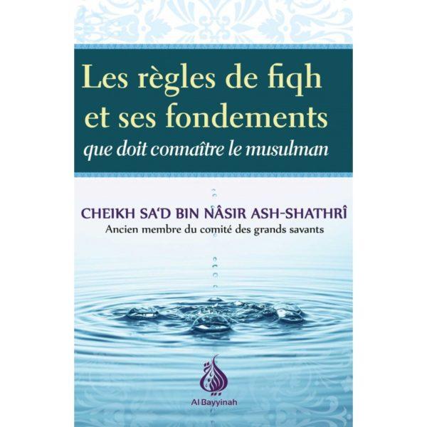 les-regles-de-fiqh-et-ses-fondements-musulman-al-bayyinah.jpg