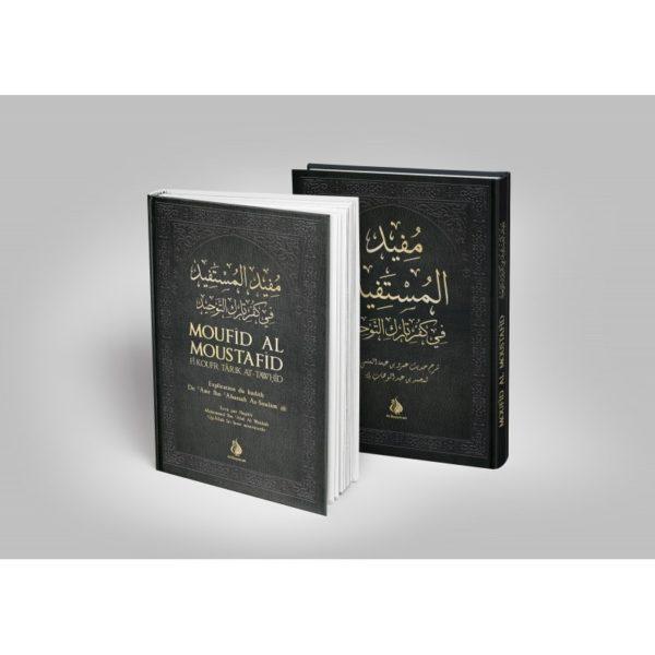 moufid-al-moustafid-fi-koufr-tarik-at-tawhid-gravite-du-delaissement-de-la-voie-du-tawhid.jpg