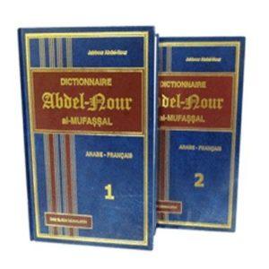 dictionnaire-abdel-nour-al-mufassal-arabe-francais-2-vol-dar-el-ilm-lilmalayin
