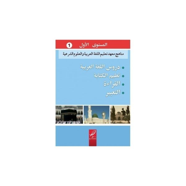 la-methode-de-medine-vol-1-al-hadith