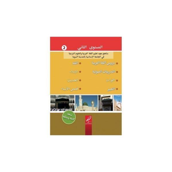 la-methode-de-medine-vol-2-al-hadith