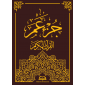 le-coran-Chapitre-Amma-Grand-Format En Arabe marron