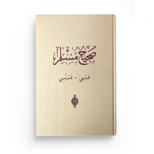 sahih-muslim-version-integrale-6-volumes-imam-muslim-editions-al-hadith (3)