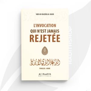 l-invocation-qui-n-est-jamais-rejetee-abd-ar-razzaq-al-badr-al-hadith-edition